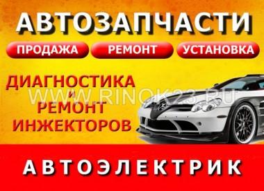 Ремонт диагностика авто в Краснодаре автосервис ГЛОБАЛ-СЕРВИС