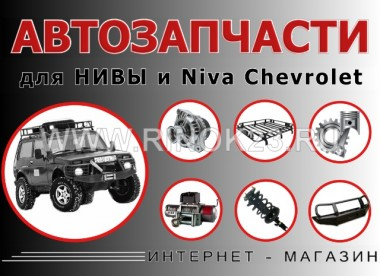 Запчасти Нива 4х4 Niva Chevrolet в Краснодаре магазин Нива-Центр