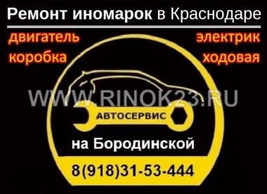 Ремонт легковых иномарок в Краснодаре автосервис на Бородинской
