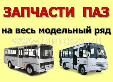 Запчасти для автобусов ПАЗ КАВЗ АВРОРА ЛИАЗ в Краснодаре
