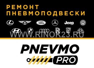 Ремонт пневмоподвески пневмостоек в Краснодаре СТО Pnevmo-Pro