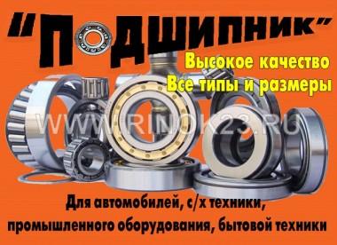 Магазин ПОДШИПНИКИ на Московской, 273а - Кропоткин