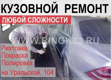 Рихтовка покраска авто Краснодар кузовной ремонт СТО Мерседес