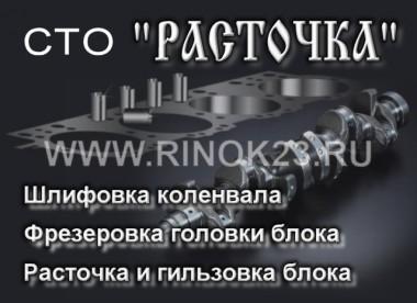 Фрезеровка, расточка гильзовка цилиндров Краснодар СТО РАСТОЧКА
