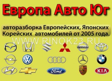 Разборка европейских авто Краснодар запчасти б/у Европа Авто Юг