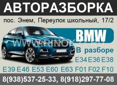 Авторазборка BMW в Энеме, б/у запчасти БМВ для легковых авто