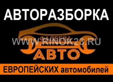 Запчасти б/у на Европейские авто Краснодар разборка FADEEVA-AVTO