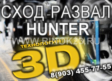3D развал-схождение в Краснодаре - автосервис ТехЦЕНТР CASTROL