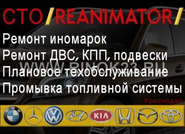 Ремонт ДВС КПП подвески иномарок Краснодар автосервис REANIMATOR
