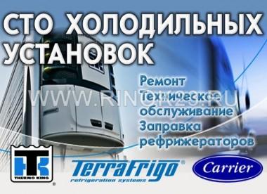 Заправка рефрижераторов Краснодар СТО ХОЛОДИЛЬНЫХ УСТАНОВОК