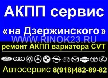 Ремонт АКПП в Краснодаре СТО коробок автомат на Дзержинского