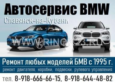 Ремонт диагностика БМВ (BMW) в Славянске-на-Кубани