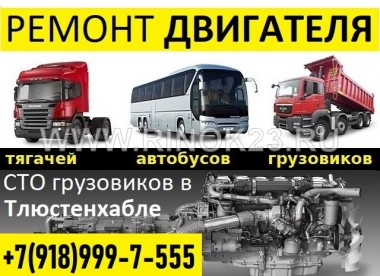 Ремонт ДВС грузовиков автобусов в Тлюстенхабле СТО на Кубанской