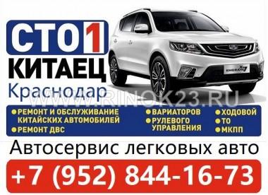 Ремонт Китайских авто в Краснодаре автосервис СТО 1 КИТАЕЦ