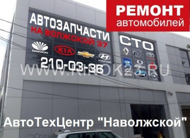 Ремонт диагностика Корейских авто Краснодар СТО «На Волжской»