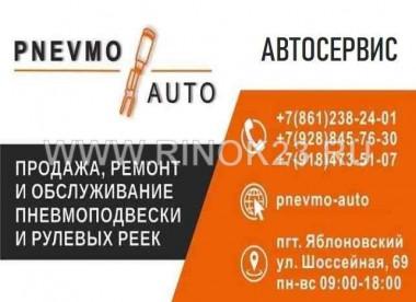 Ремонт пневмоподвески иномарок Краснодар автосервис PNEVMO-AUTO