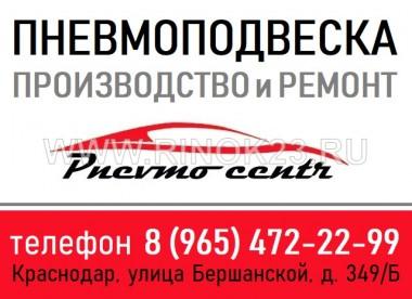 Ремонт пневмоподвески амортизаторов Краснодар СТО «Pnevmo-centr»
