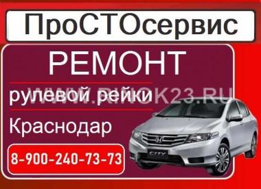 Ремонт рулевых реек в Краснодаре автосервис ПроСТОсервис