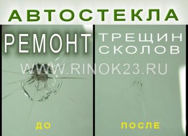 Ремонт трещин и сколов лобового стекла автомобиля в Краснодаре