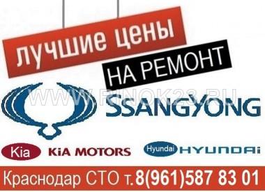 Ремонт авто Kia Hyundai SsangYong Краснодар СТО PRAGMA AUTO