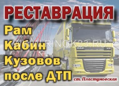 Ремонт рамы прицепа, кабины грузовика после ДТП в Пластуновской