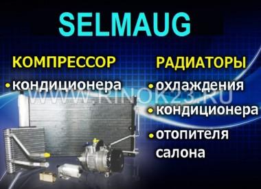 Радиаторы компрессоры автокондиционера Краснодар магазин СЕЛМАЮГ