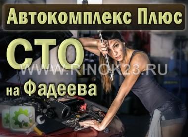Ремонт автомобилей легковых иномарок автосервис АВТОКОМПЛЕКС ПЛЮС