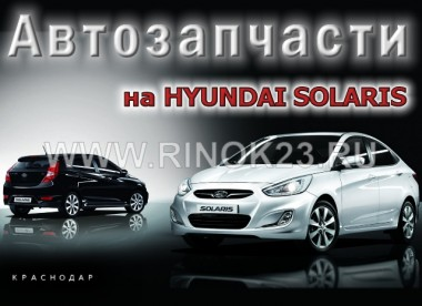 Запчасти Хендай Солярис Краснодар в наличии автомагазин SOLARIS