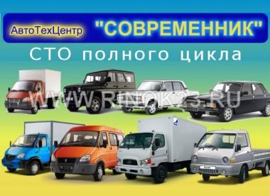 Ремонт ВАЗ Лада УАЗ ГАЗель HD Porter автосервис СОВРЕМЕННИК