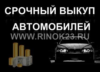 Выкуп битых авто в Новороссийске быстро, дорого, круглосуточно