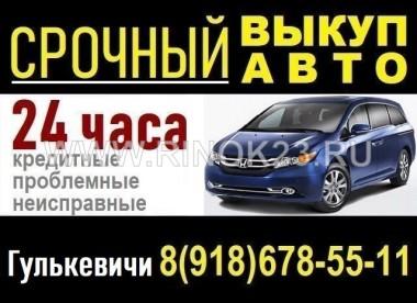 Выкуп авто в Гулькевичах срочно дорого круглосуточно