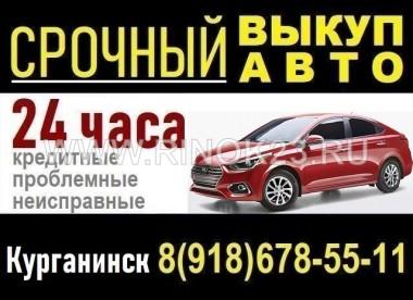 Выкуп авто в Курганинске срочно дорого круглосуточно