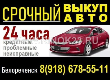 Выкуп авто в Белореченске срочно дорого круглосуточно