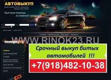 Срочный выкуп авто после ДТП в Новороссийске