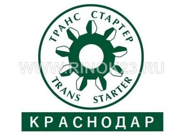 Стартеры генераторы запчасти в Краснодаре Транс Стартер
