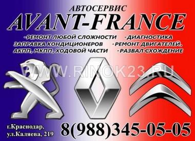 Ремонт сервис Renault Peugeot Citroen Краснодар СТО AVANT-FRANCE