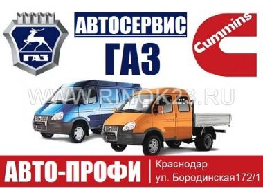 Ремонт Газелей в Краснодаре автосервис ГАЗ СТО Авто-Профи