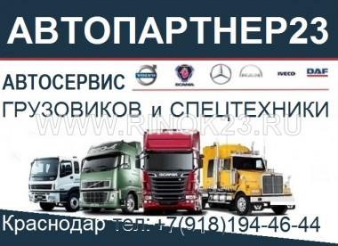 Ремонт грузовых авто Краснодар, грузовой автосервис пос. Южный