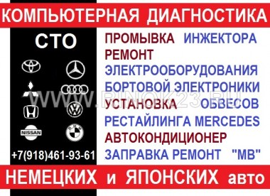 Ремонт автоэлектрики Mercedes компьютерная диагностика Краснодар