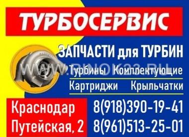Картриджи крыльчатки запчасти для турбин Краснодар ТУРБОСЕРВИС