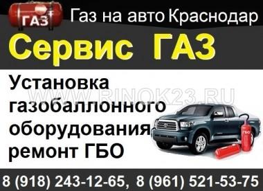 ГАЗ на авто установка ГБО в Краснодаре автосервис Сервис ГАЗ