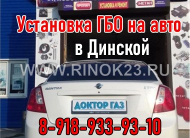 Установка ГБО на авто в Динской автосервис Доктор ГАЗ