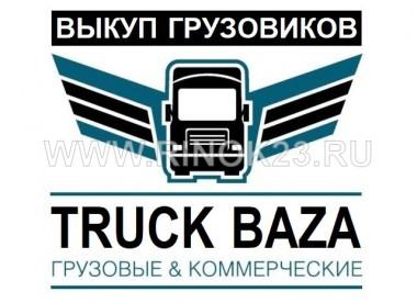 Срочный выкуп грузовых и коммерческих авто разборка TRUCK BAZA