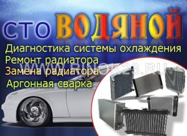 Ремонт радиаторов охлаждения автомобилей Краснодар СТО ВОДЯНОЙ