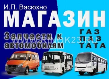 Магазин автозапчастей для ГАЗ ПАЗ ТАТА в Афипском