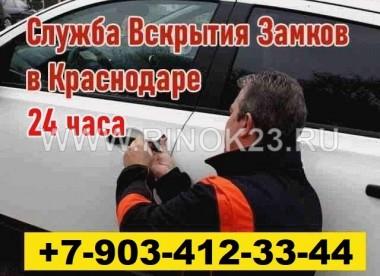 Аварийная Служба Вскрытия Замков авто в Краснодаре круглосуточно