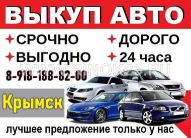 Выкуп авто в Крымске срочно дорого круглосуточно