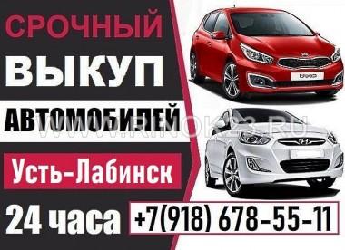 Выкуп авто с пробегом в Усть-Лабинске круглосуточно