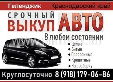 Выкуп авто в Геленджике срочно дорого круглосуточно