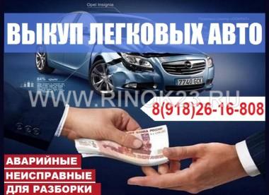 Срочный Выкуп авто, аварийные-битые, на разбор Краснодарский край